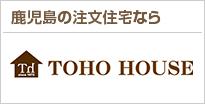 鹿児島の注文住宅なら TOHO HOUSE