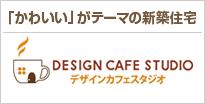 「かわいい」がテーマの新築住宅 DESIGN CAFE STUDIO